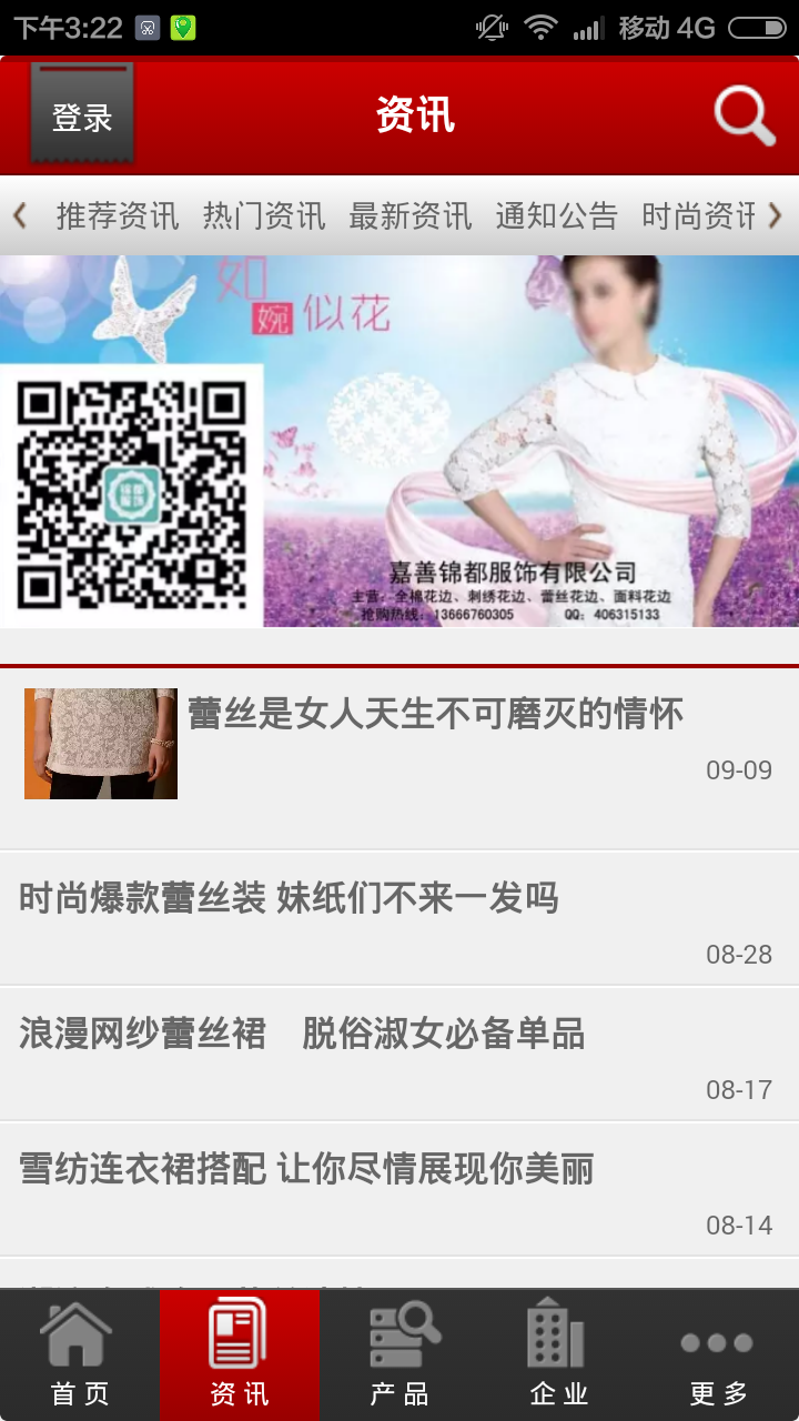 中国蕾丝辅料截图
