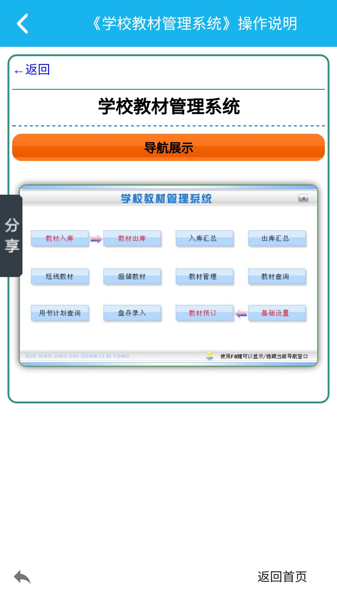 学校教材管理系统