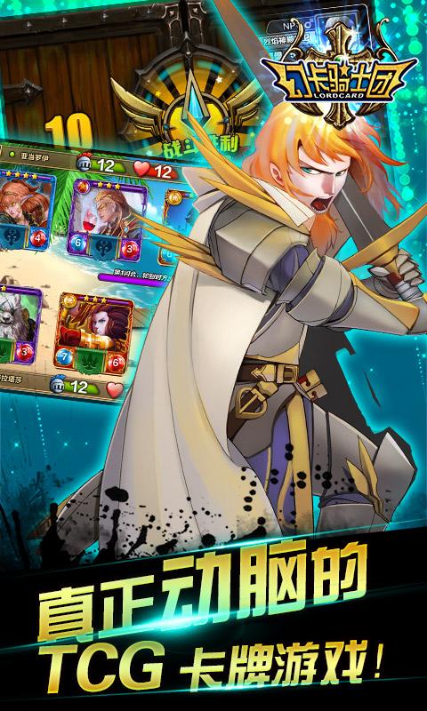 幻卡骑士团