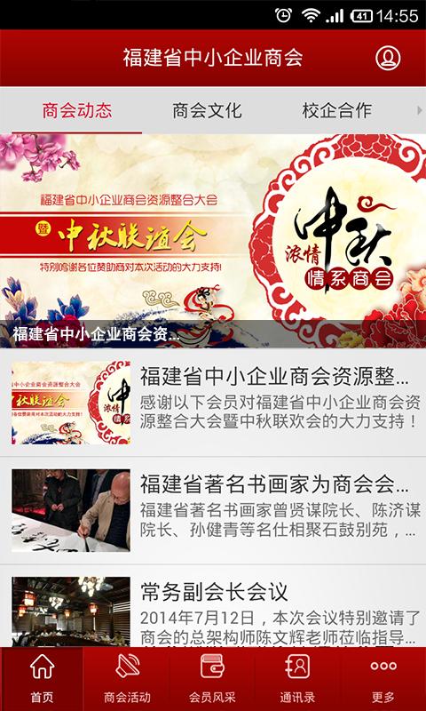 福建省中小企业商会截图