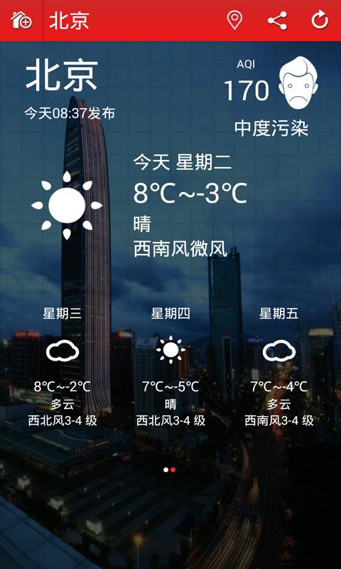 即时天气预报截图