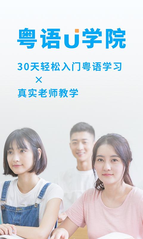 粤语U学院