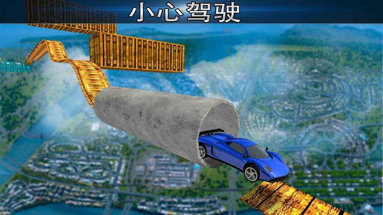 极不可能的轨道特技赛车截图