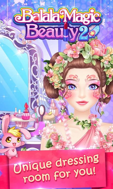 魔法公主美妆2截图