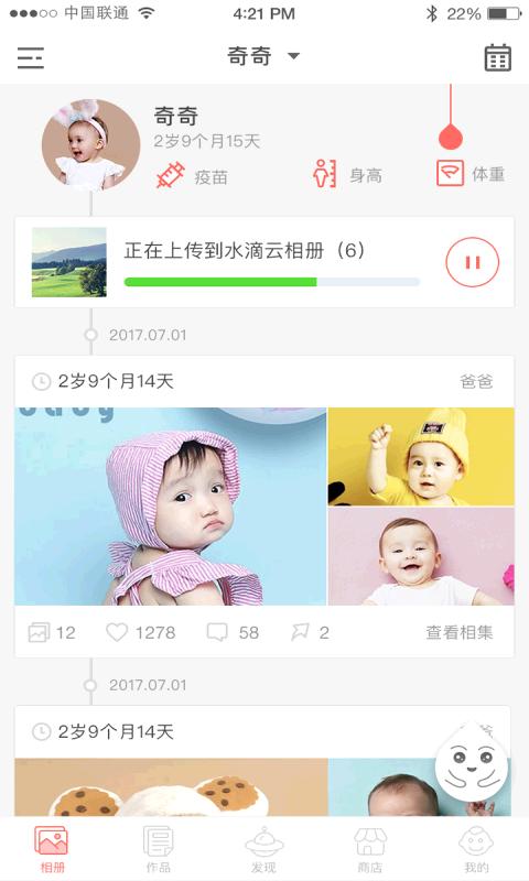 水滴宝宝Pro截图