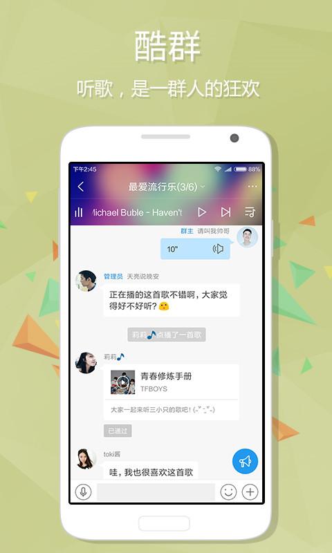 酷狗音乐pad版下载_酷狗音乐v8.1
