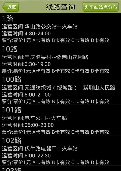 郑州公交查询截图