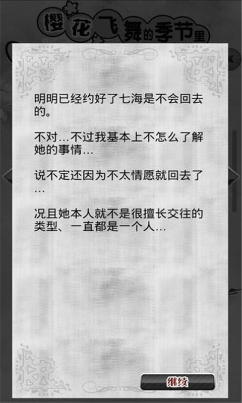 樱花飞舞 汉化版