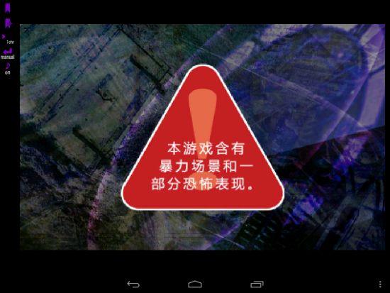 恐怖物语汉化版