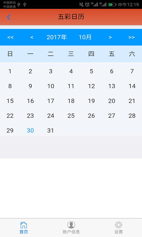 五彩日历截图