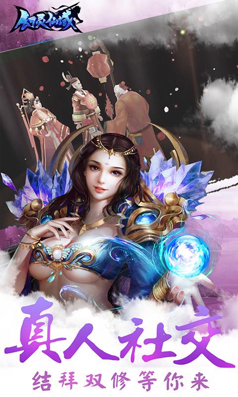 幻灵仙域——跨服战截图