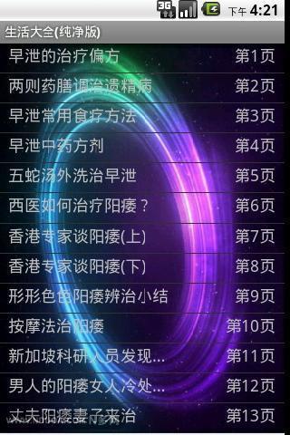 中国偏方大全(经典版)