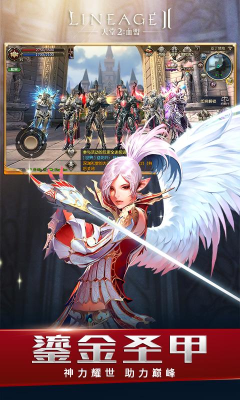 天堂2:血盟(诸神觉醒)
