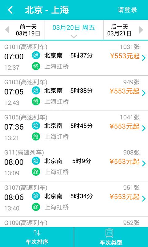517旅行机票截图