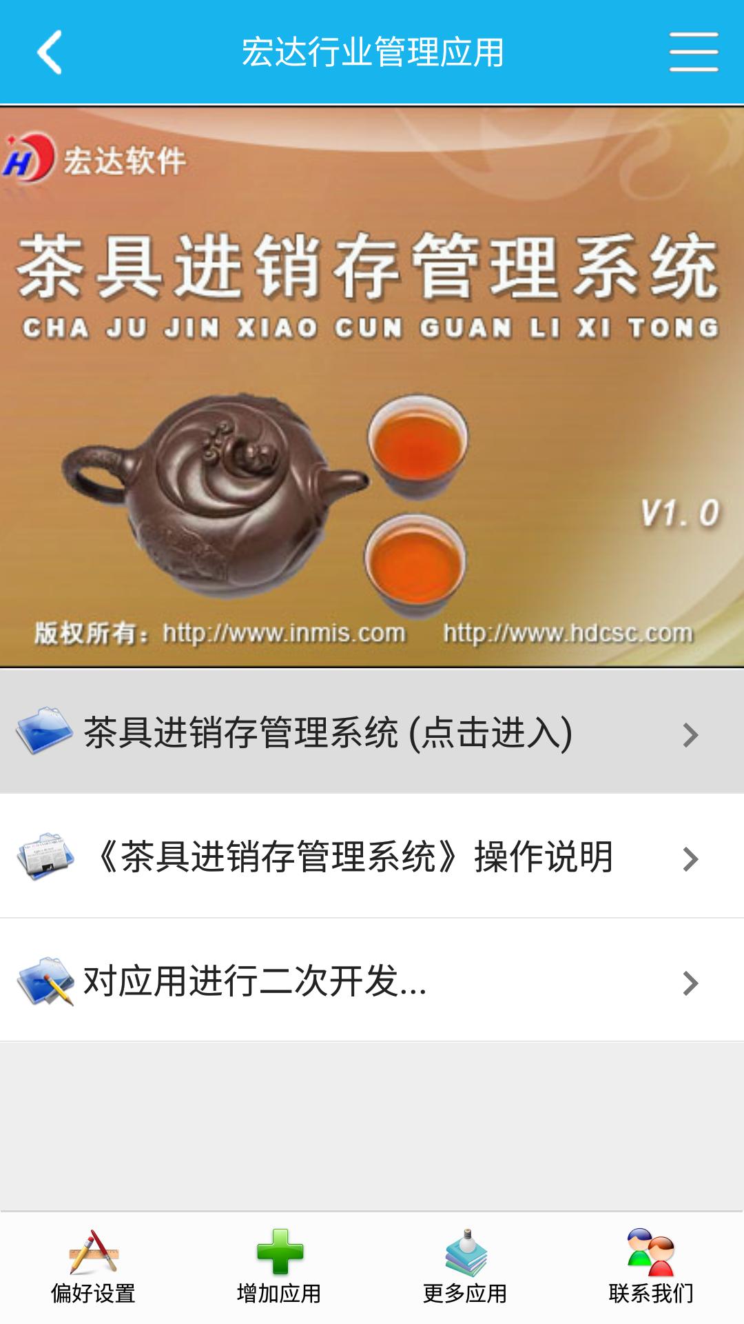 茶具进销存管理系统截图