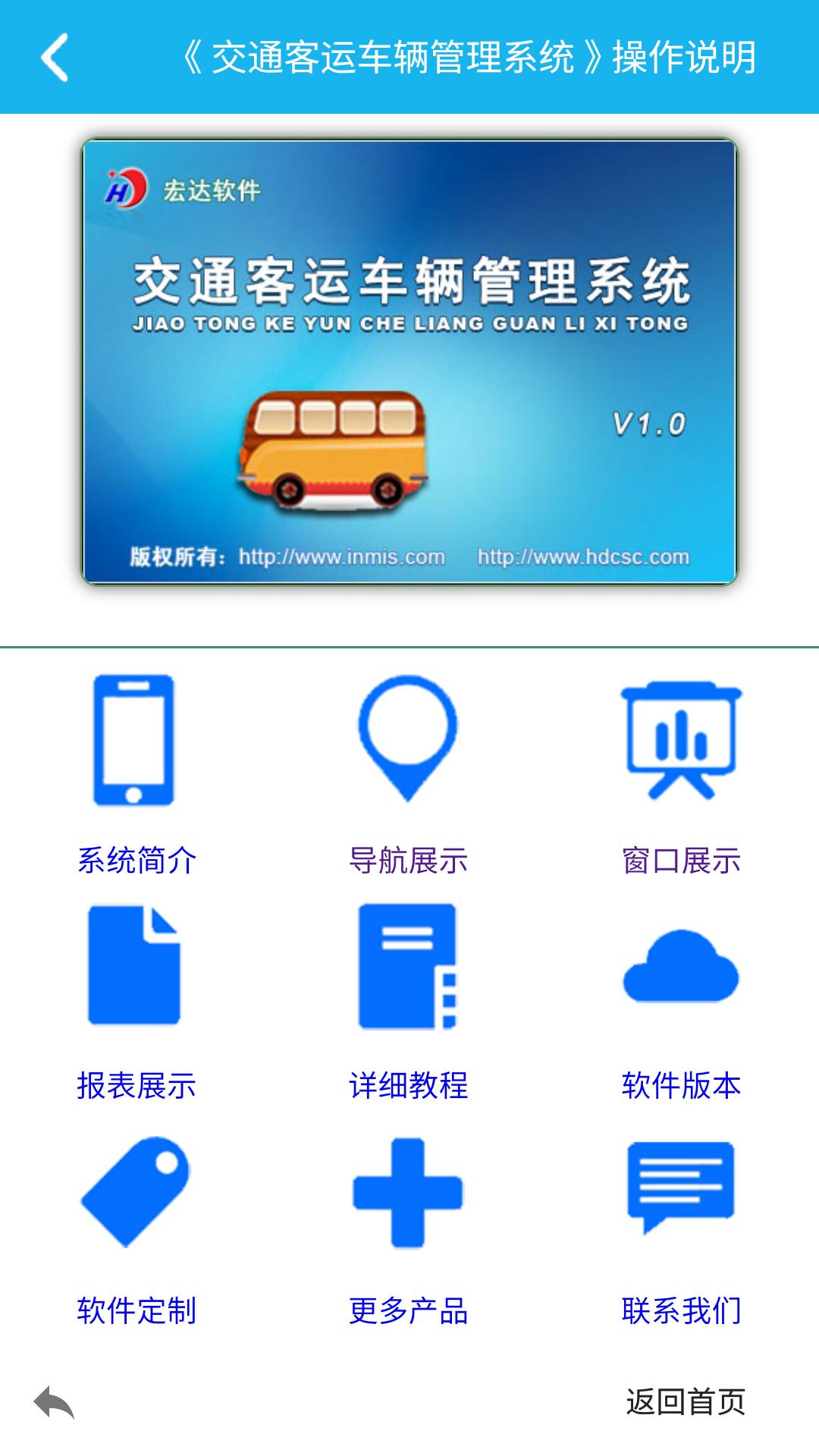 客运车辆管理系统