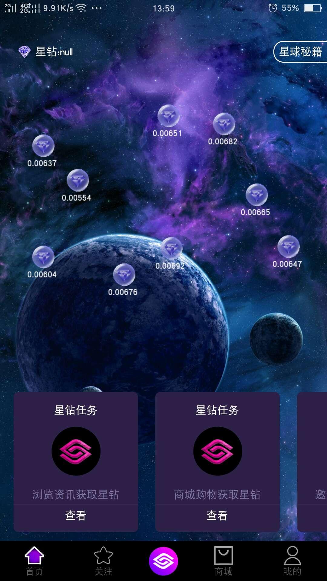 微团星系截图