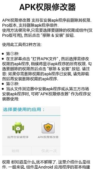 APK权限修改器截图