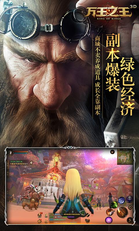 万王之王3D