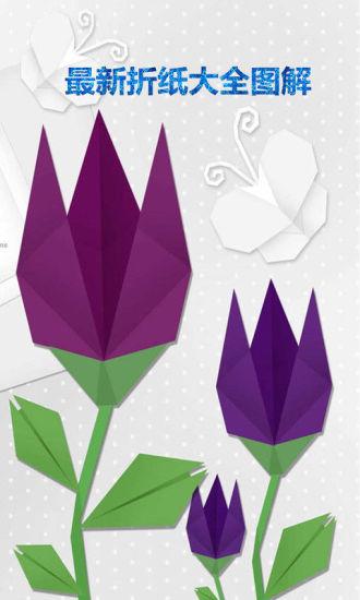 玫瑰花折纸教程图解 超简单的折纸玫瑰2_折纸大全