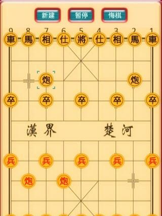 中国象棋大师下载_中国象棋大师v1图片