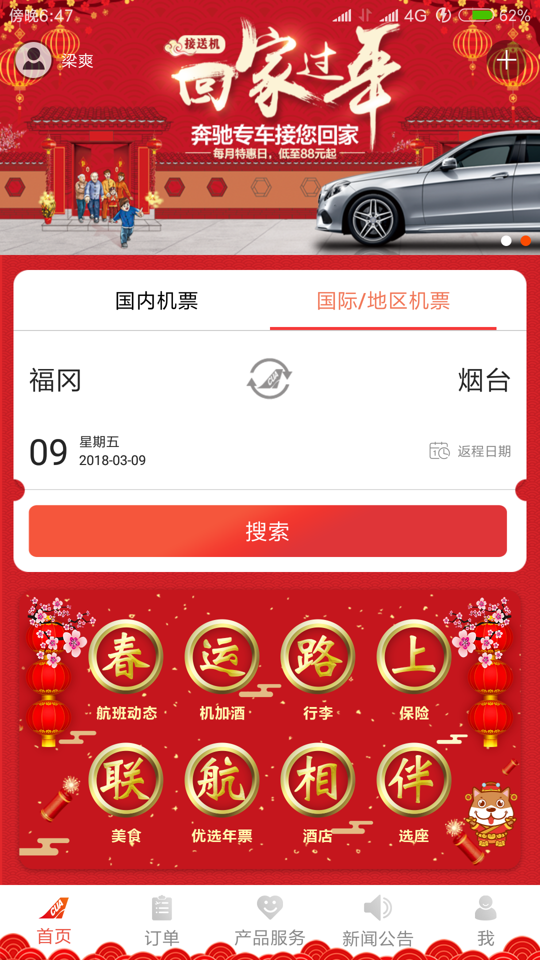 中国联航截图