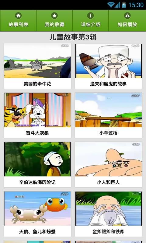 童话故事动画版截图