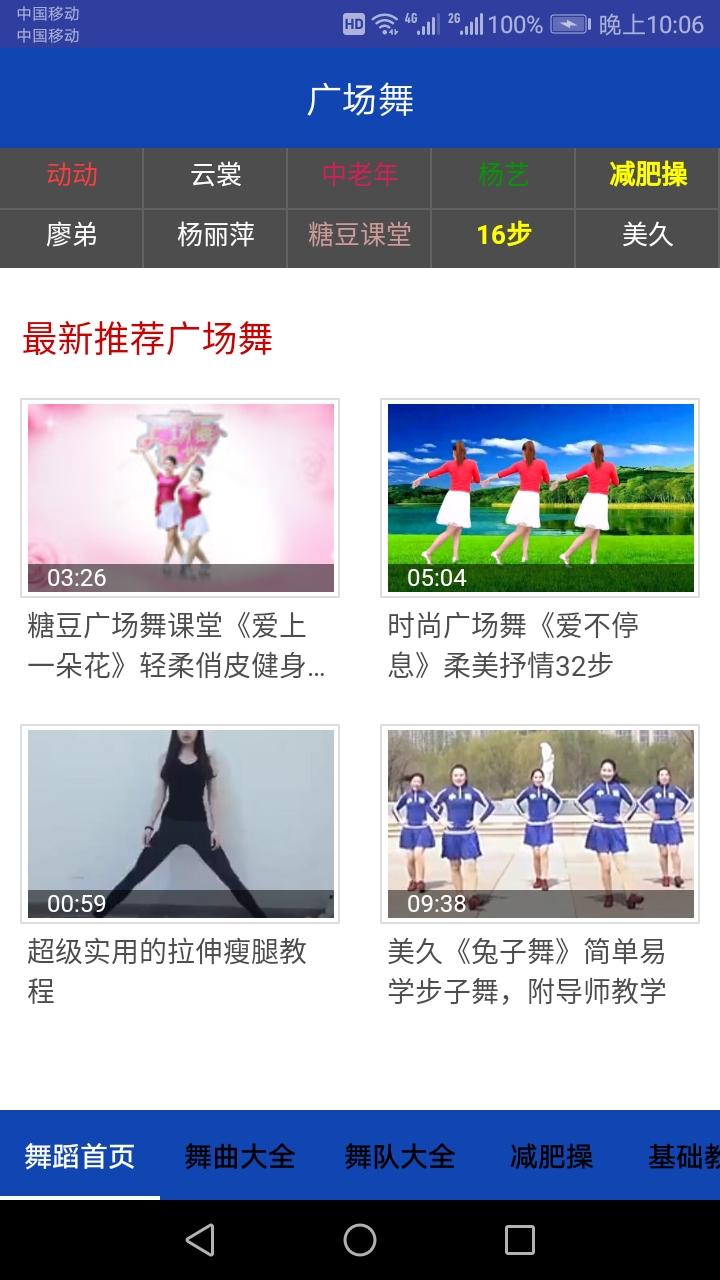广场舞教学视频截图