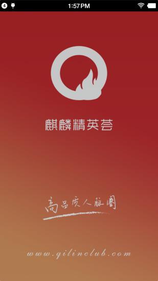 麒麟精英荟截图