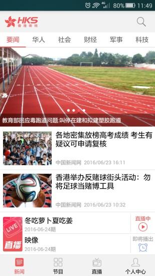 香港卫视截图
