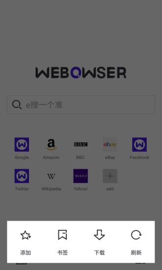 微贝浏览器截图