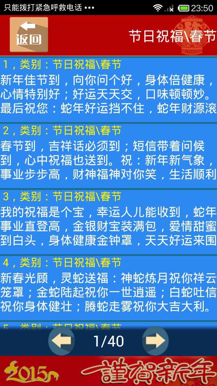 祝福短信大全2015截图