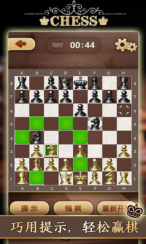天梨国际象棋