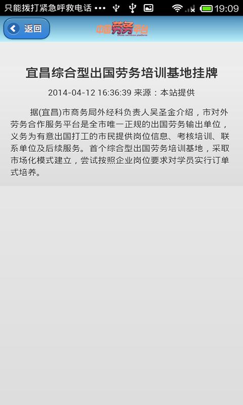 中国劳务平台