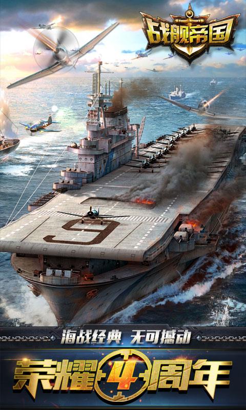战舰帝国-蛟龙出海