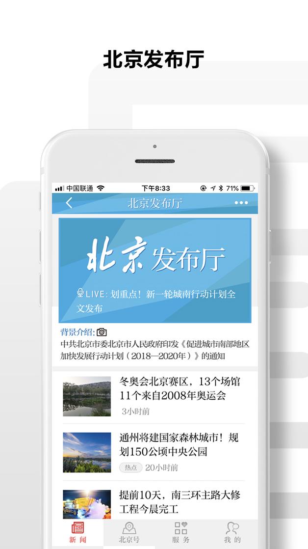 北京日报截图