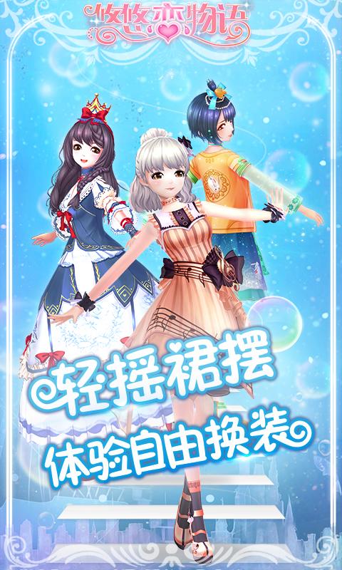 悠悠恋物语-锦衣霓裳截图