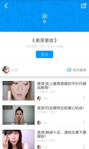 化妆视频截图