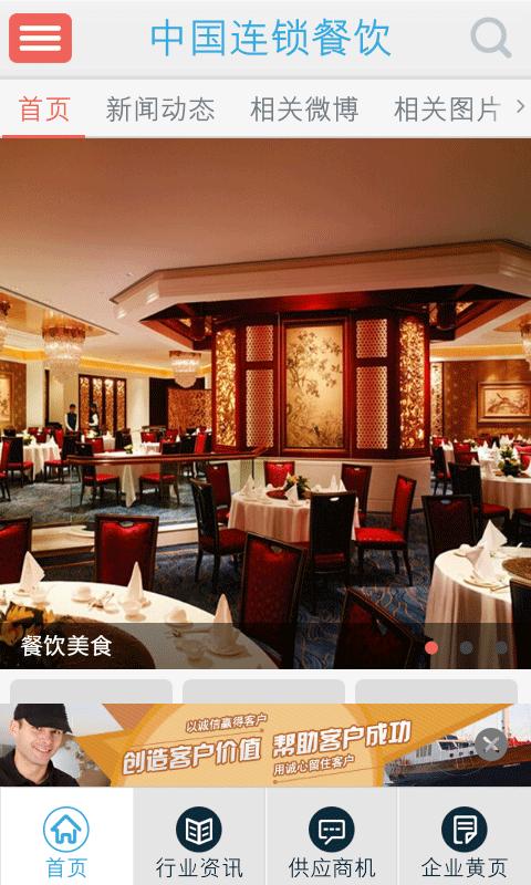 中国连锁餐饮