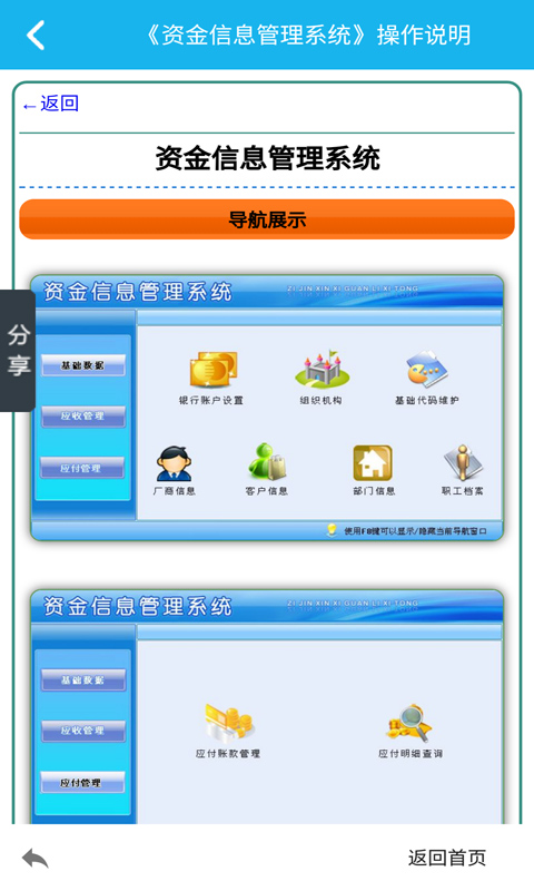 资金信息管理系统截图