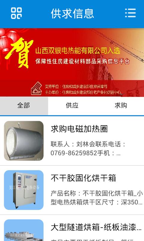 中国电热能网截图