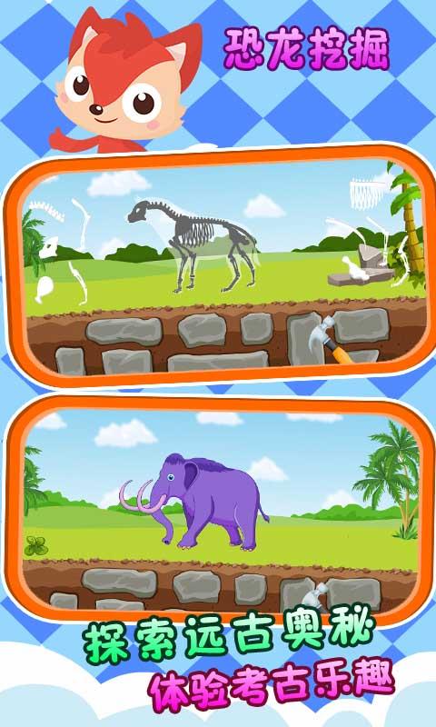 宝宝认知恐龙乐园