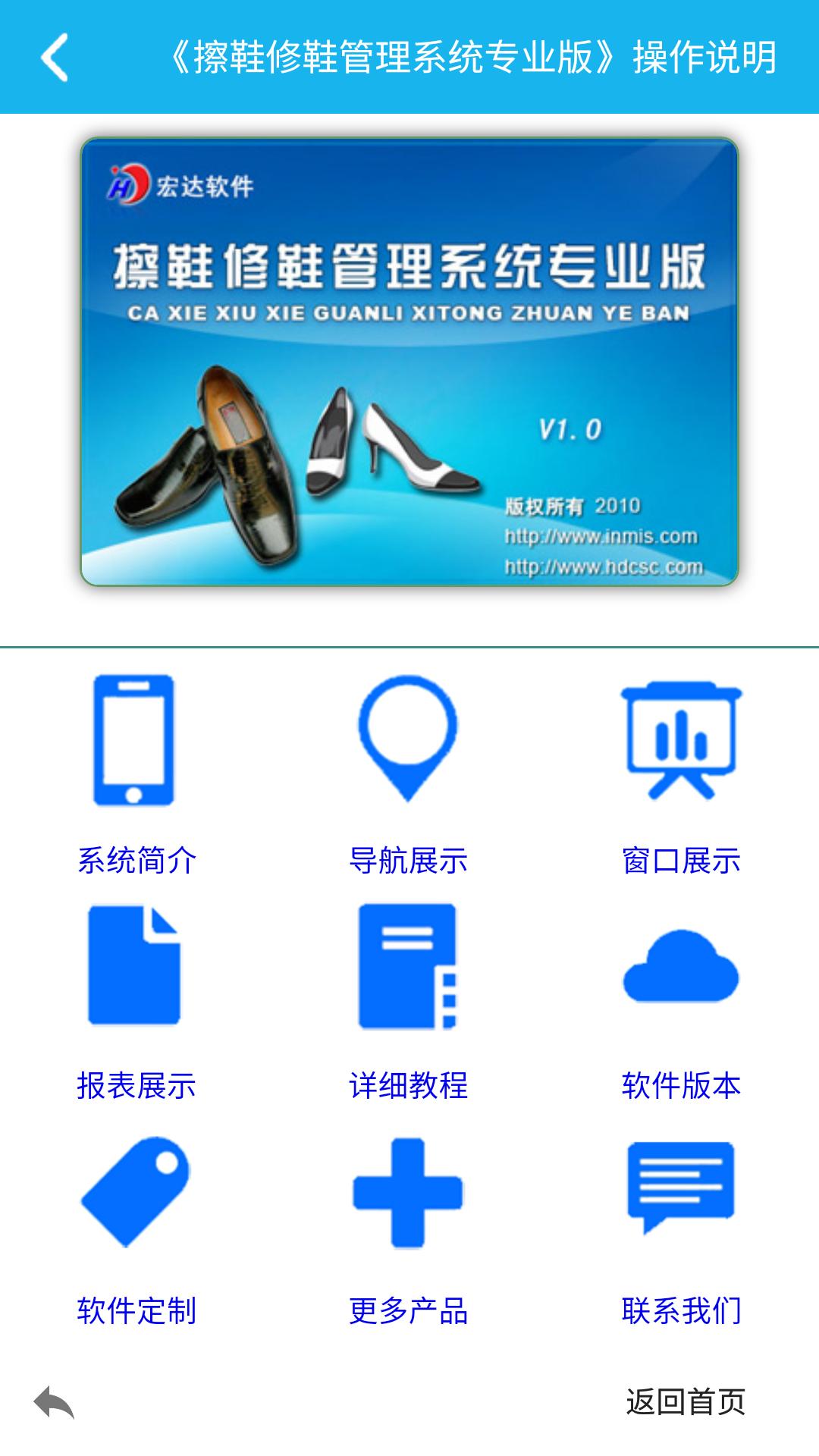 专业修鞋管理系统