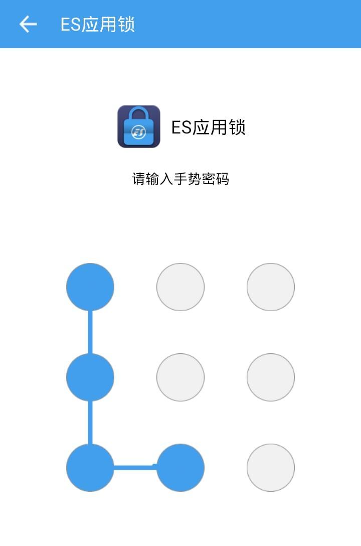ES应用锁截图