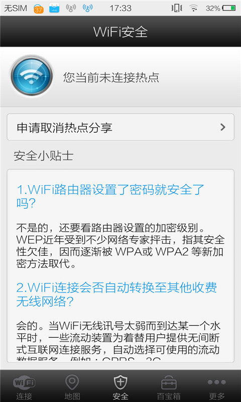 WiFi上网神器截图