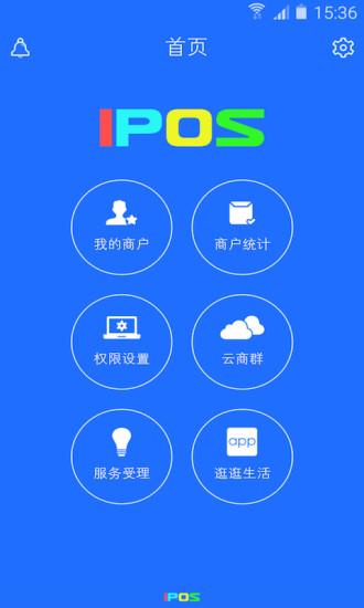 IPOS截图