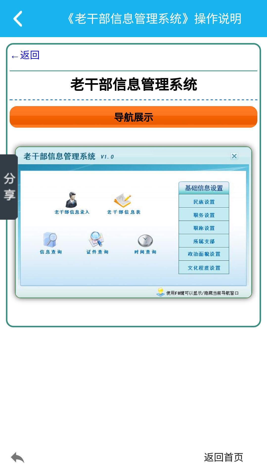 老干部信息管理系统