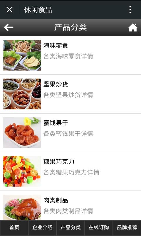 休闲食品截图
