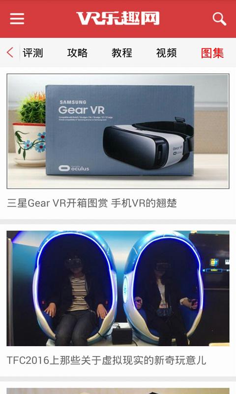 VR乐趣网