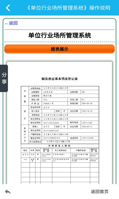 单位行业场所管理系统截图